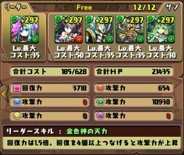 タケミカヅチ降臨挑戦パーティ5