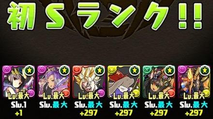火の猫龍Sランク2