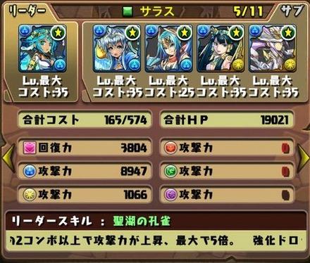 ゼローグ∞降臨挑戦パーティ10
