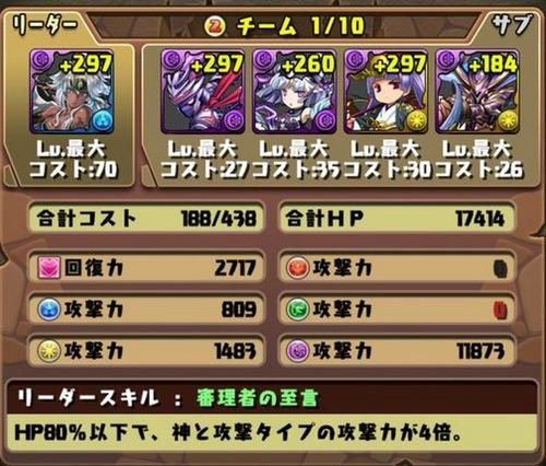 降臨チャレンジ26