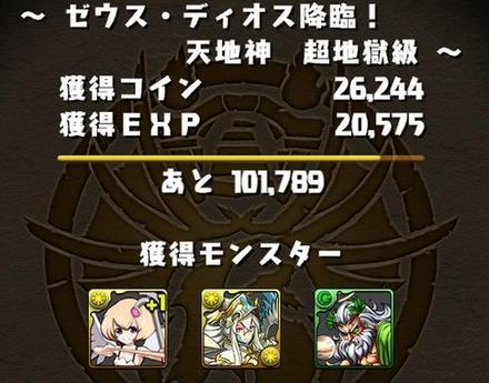 天使と死神3