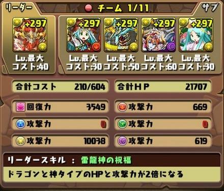 かぐや姫降臨10