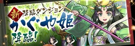 かぐや姫降臨攻略1