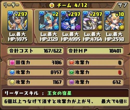 降臨チャレンジ10