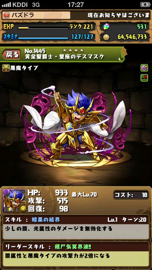 聖闘士星矢コラボ