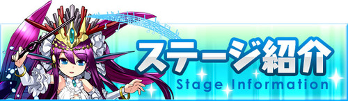 top_stage