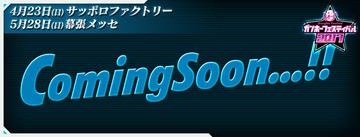 comingsoon_05