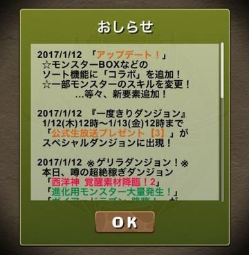 2017y01m12d_083111236