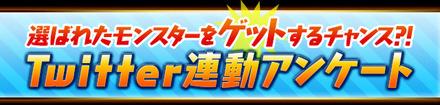 【パズドラ】アンケートダンジョン13開催決定!詳細は1/13に発表!!