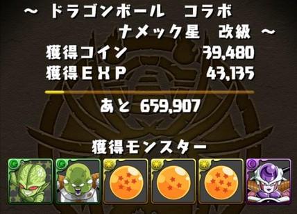 2014y12m29d_003232684
