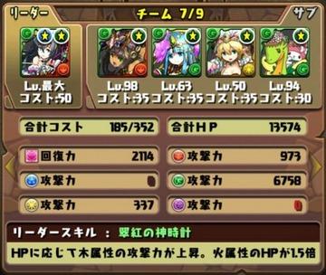 タケミカヅチ降臨挑戦パーティ6