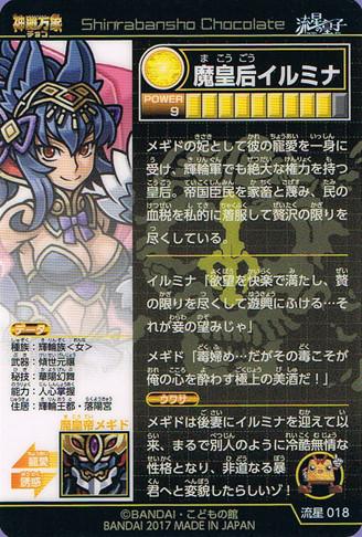 Ryusei018u