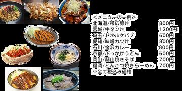 makuhari-corner-image-pc-20