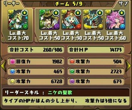 かぐや姫降臨14
