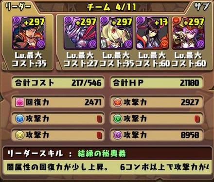 かぐや姫降臨6