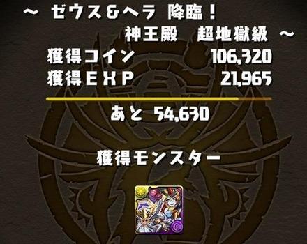 ゼウス&ヘラ降臨10