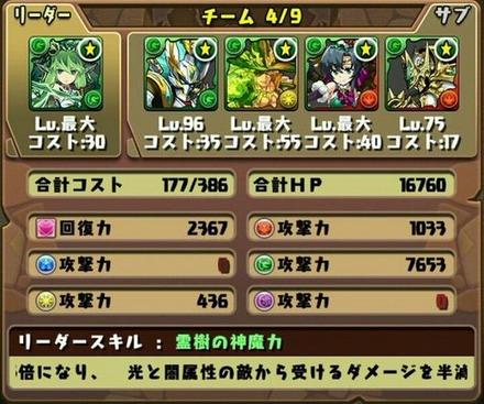 かぐや姫降臨11