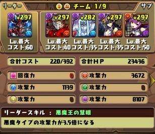 チャレンジダンジョン5