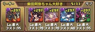 サンタクロース降臨挑戦パーティ11