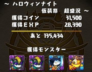ハロウィンナイト2