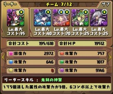 タケミカヅチ降臨挑戦パーティ4