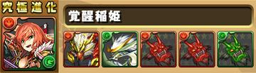 sozai_inahime