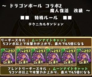 ドラゴンボールコラボ3