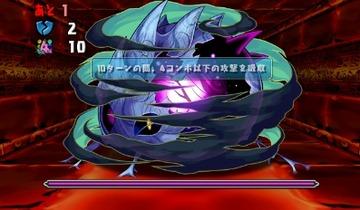 火の護神龍6