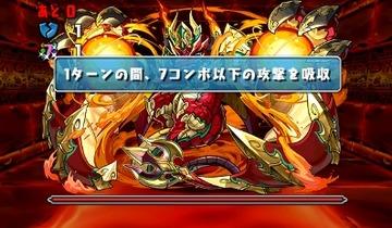 火の護神龍7