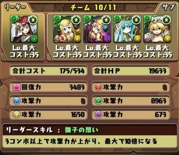 チャレンジダンジョン8