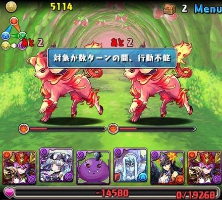 火の猫龍攻略3