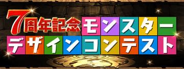 new_mons