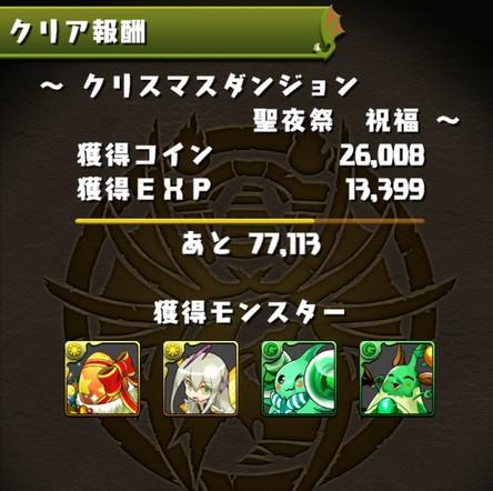 2014y12m15d_004815511
