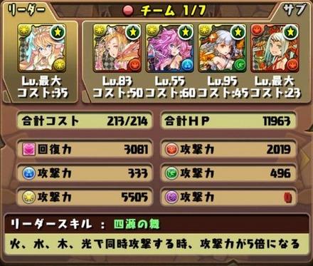かぐや姫降臨5