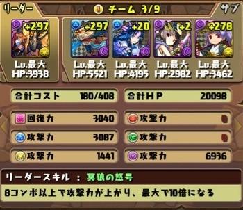 チャレンジダンジョン7
