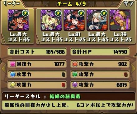 かぐや姫降臨12