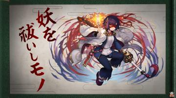 式神使いと妖3