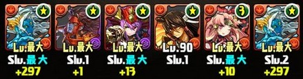 闇の猫龍Sランク攻略パーティ1