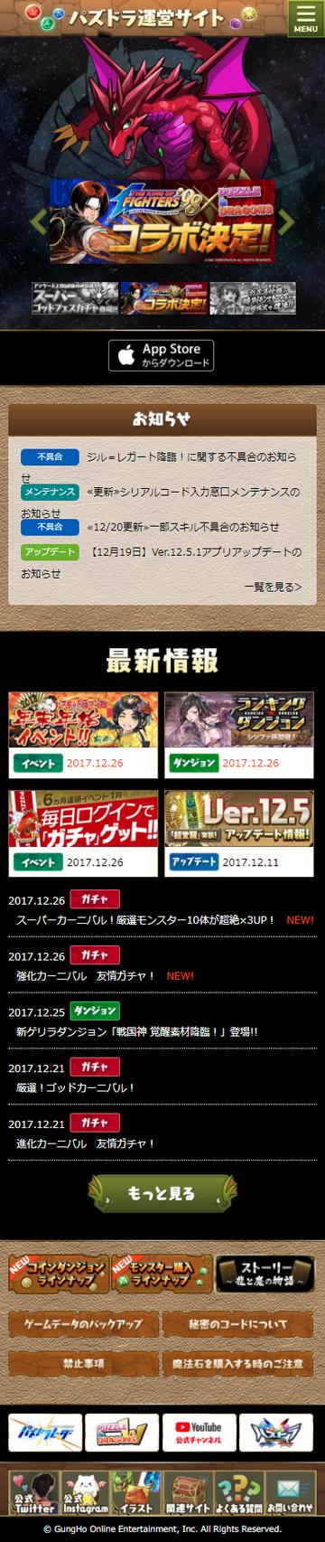 screencapture-pad-gungho-jp-member-index-html-1514381036588