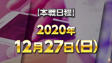 2020y12m03d_200122241