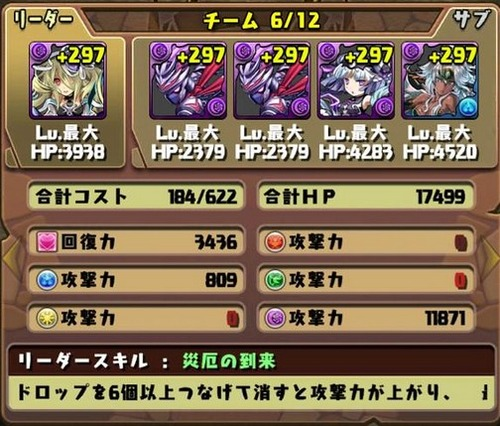降臨チャレンジ4