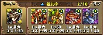 星宝の魔窟挑戦パーティ11