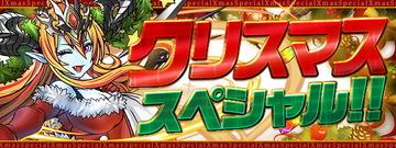 【パズドラ】「クリスマススペシャルイベント」開幕キタ━━━━(゚∀゚)━━━━ッ!!【反応まとめ】