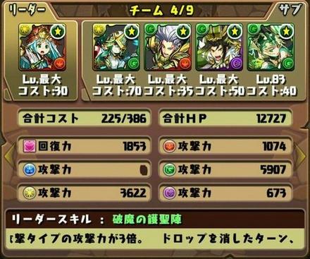 かぐや姫降臨13