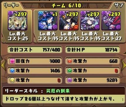 チャレンジダンジョン11
