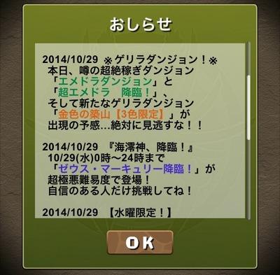 2014-10-29-05-09-07