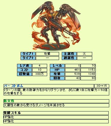 BAB・ファイヤーフライ+火炎放射