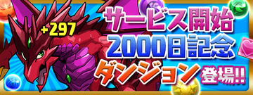 dungeon_2000day