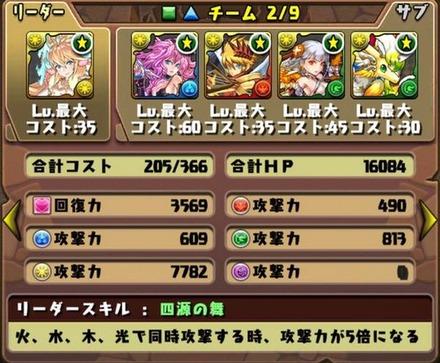 かぐや姫降臨4