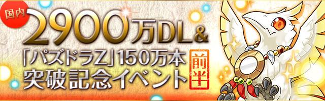 国内2900万DL&パズドラZ150万本突破記念イベント